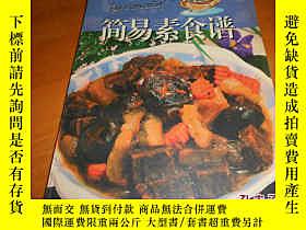 二手書博民逛書店罕見簡易素食譜Y12727 遼寧科學技術出版社 出版1998