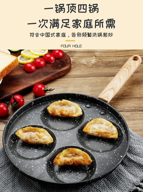 蛋餃鍋 煎雞蛋鍋蛋餃模具不粘鍋小煎鍋四孔平底鍋家用荷包蛋早餐煎蛋神器