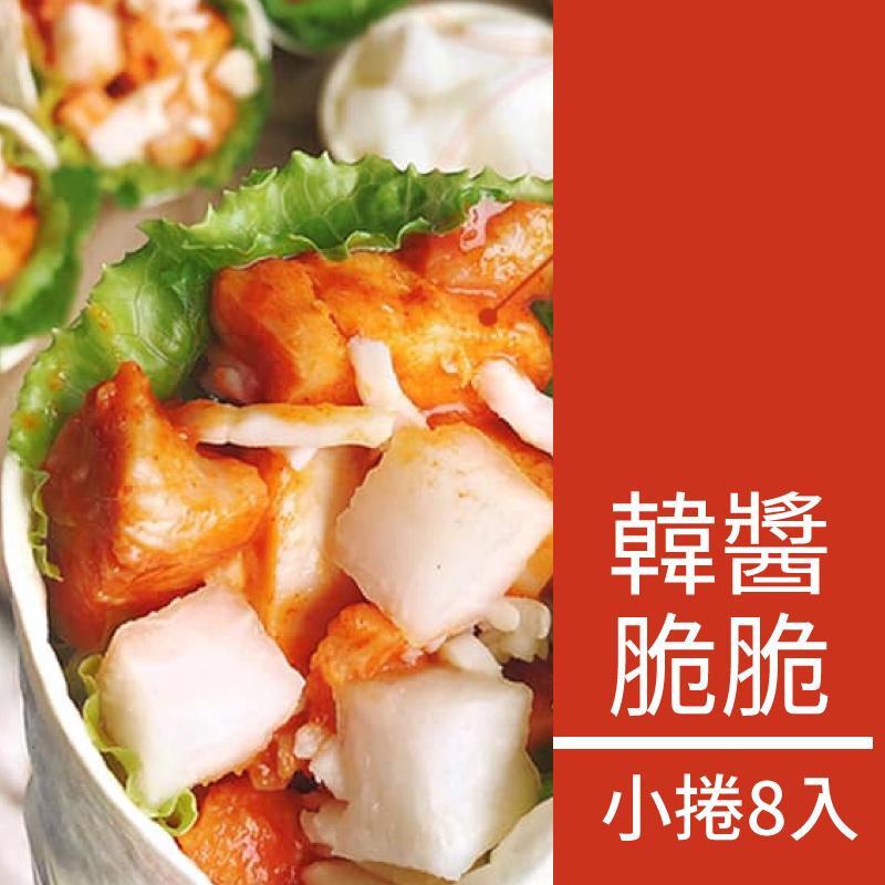[LIGHT EAT] 高蛋白低熱量健身捲餅 8小捲 韓醬脆脆嫩雞捲