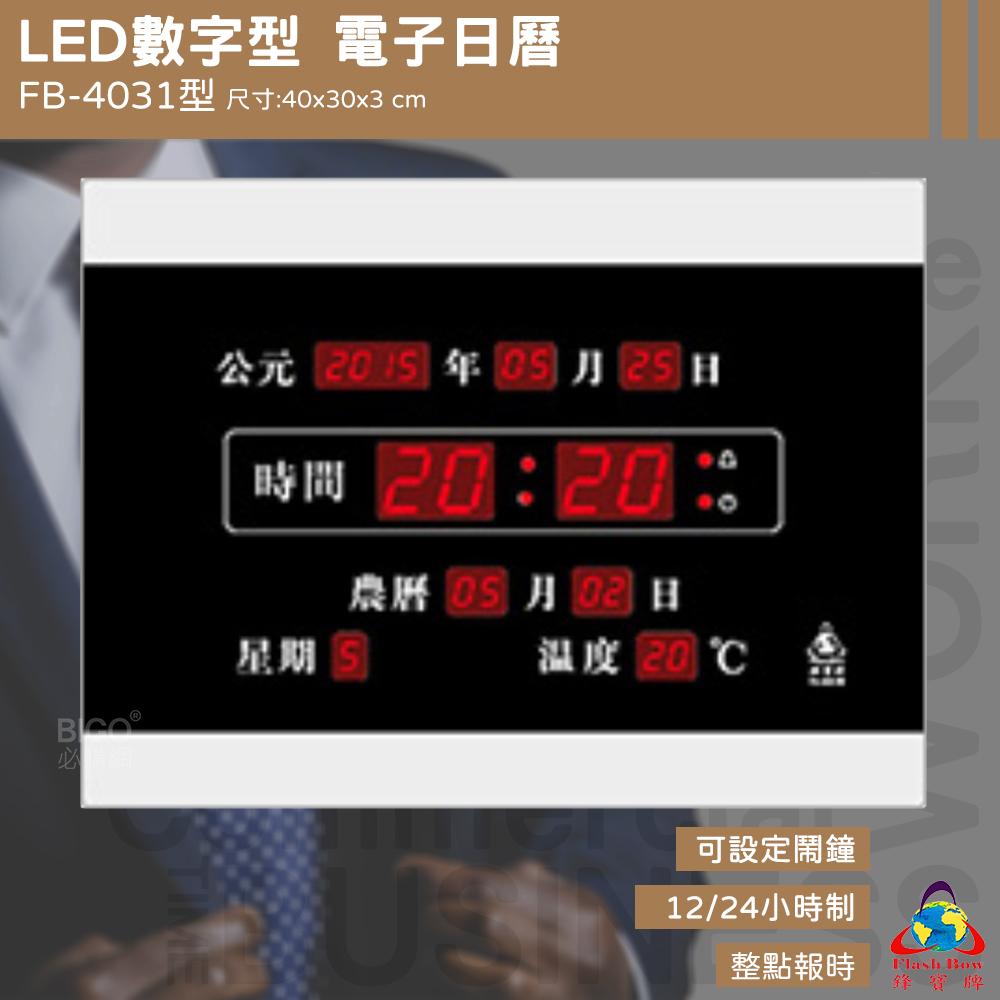 【鋒寶】 FB-4031 LED電子日曆 數字型 萬年曆 時鐘 電子時鐘 電子鐘 報時 日曆 掛鐘 LED時鐘 數字鐘