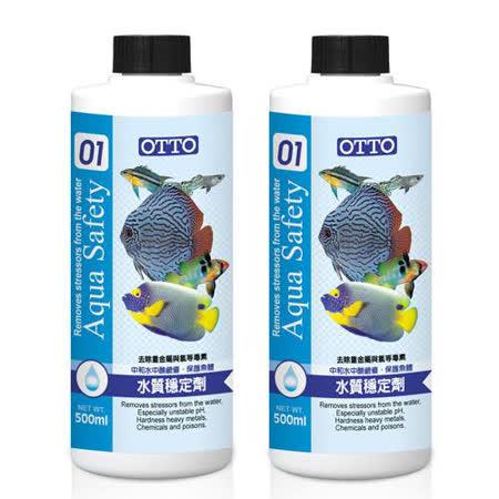 OTTO奧圖 水質穩定劑 500ml X 2入
