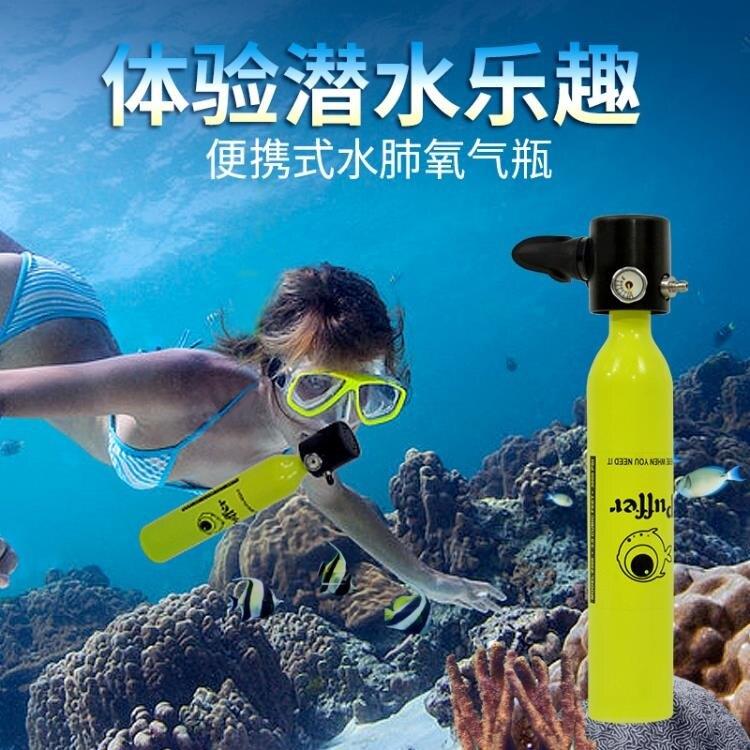 限時下殺-呼吸器潛水小氣瓶小水肺潛水氧氣罐浮潛三寶深潛裝備水下備用套裝