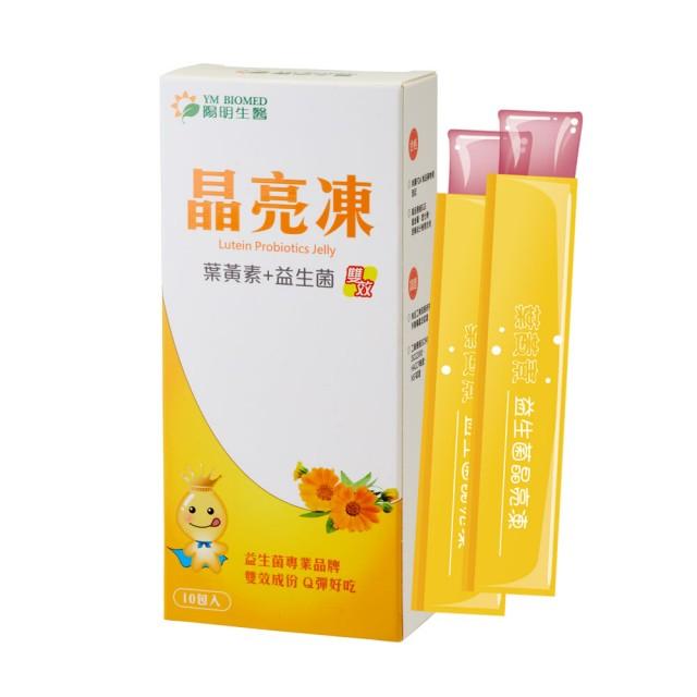 [陽明] 葉黃素益生菌晶亮凍 (10包/盒)(全素) 單盒