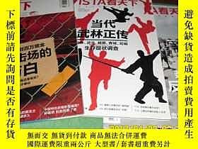 二手書博民逛書店罕見看天下2014年第14期Y25511