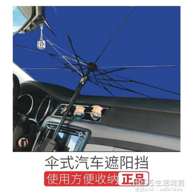 夏季車內用傘式汽車遮陽擋前檔風玻璃遮光布擋太陽光簾伸縮防曬板 1995生活雜貨NMS