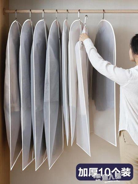 防塵罩衣服防塵套掛式衣物防塵袋加厚掛衣袋家用大衣罩衣袋西裝套