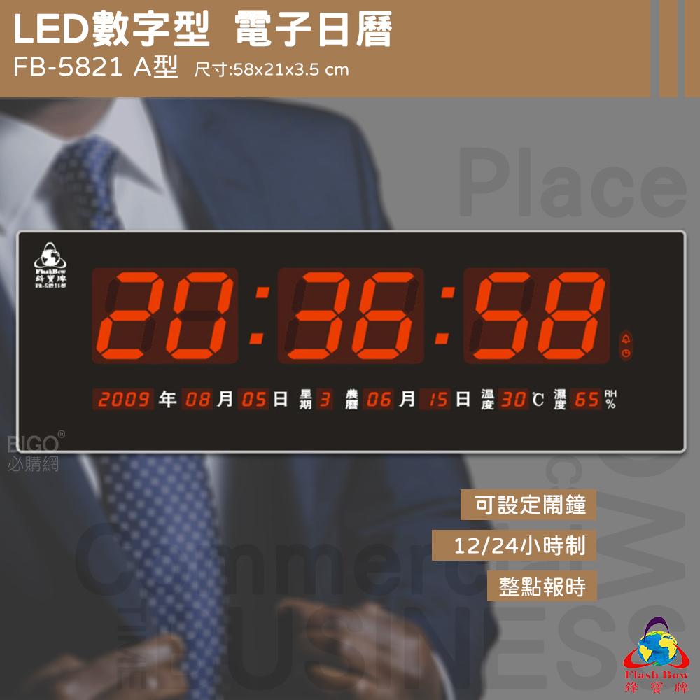 【鋒寶】 FB-5821A LED電子日曆 數字型 萬年曆 時鐘 電子時鐘 電子鐘 報時 日曆 掛鐘 LED時鐘 數字鐘