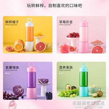 亞歷山大便攜式榨汁機家用水果小型充電迷你果汁機電動學生榨汁杯