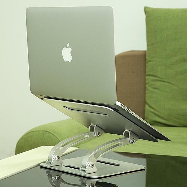筆記本支架折疊升降式桌面macbook鋁合金手提電腦托架散熱墊增高