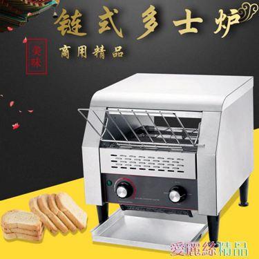 麵包機全自動?式多士爐商用吐司機烘培三明治機履帶式酒店早餐烤面包機220V