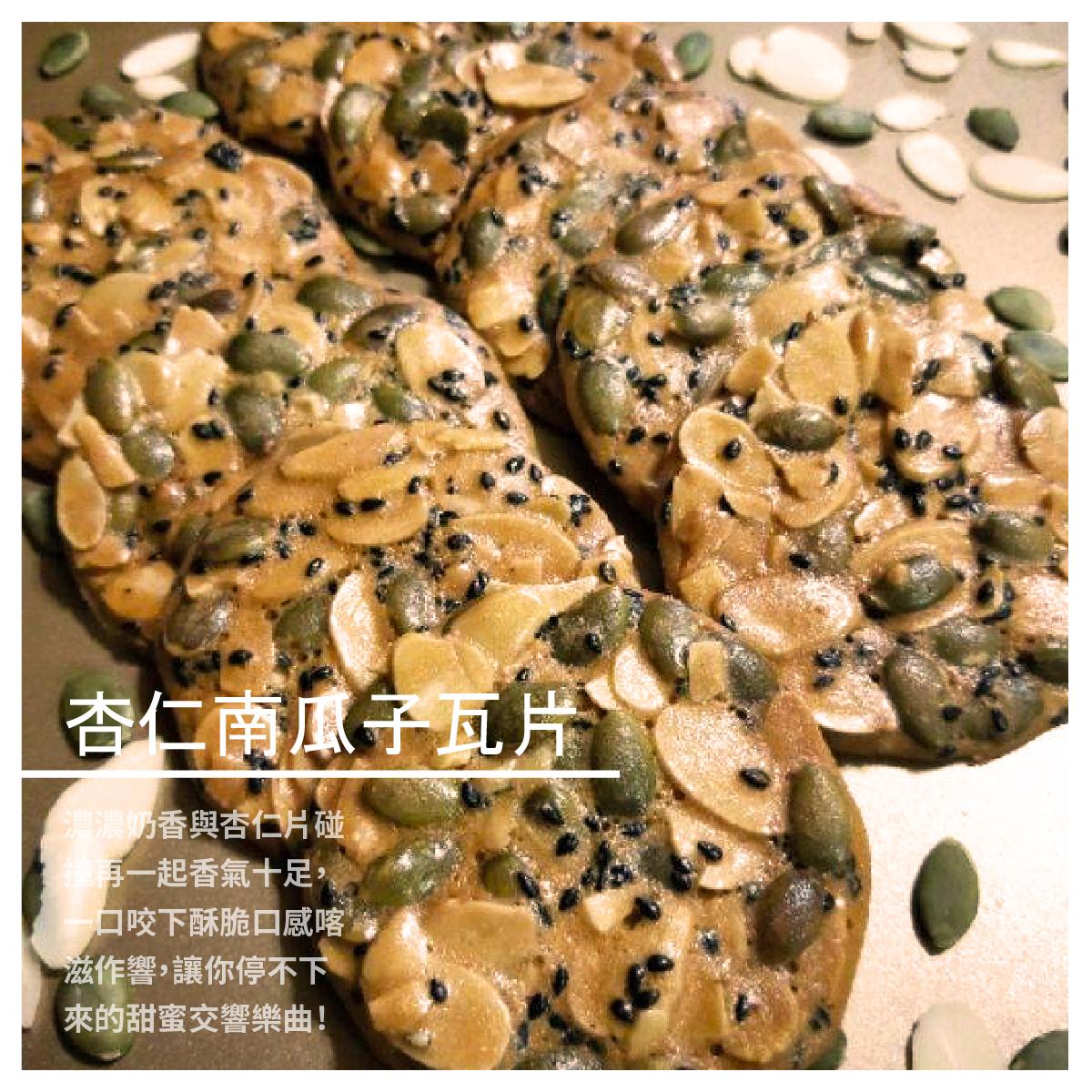 【餅乾時刻】杏仁南瓜子瓦片分享包