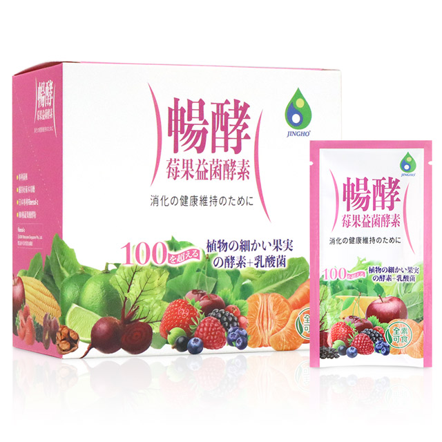 景和生技 暢酵莓果益菌酵素