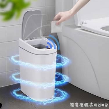 智慧感應垃圾桶帶有蓋自動家用北歐客廳臥室衛生間電動簡約垃圾簍 NMS