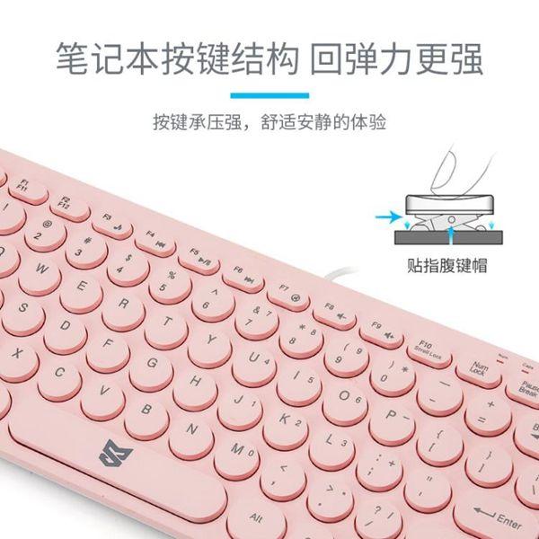 【618購物狂歡節】鍵盤有線小巧迷你圓形鍵帽usb筆記本臺式電腦靜音男女生辦公家用
