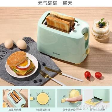 烤面包機家用早餐吐司機2片迷你全自動多士爐 220vNMS