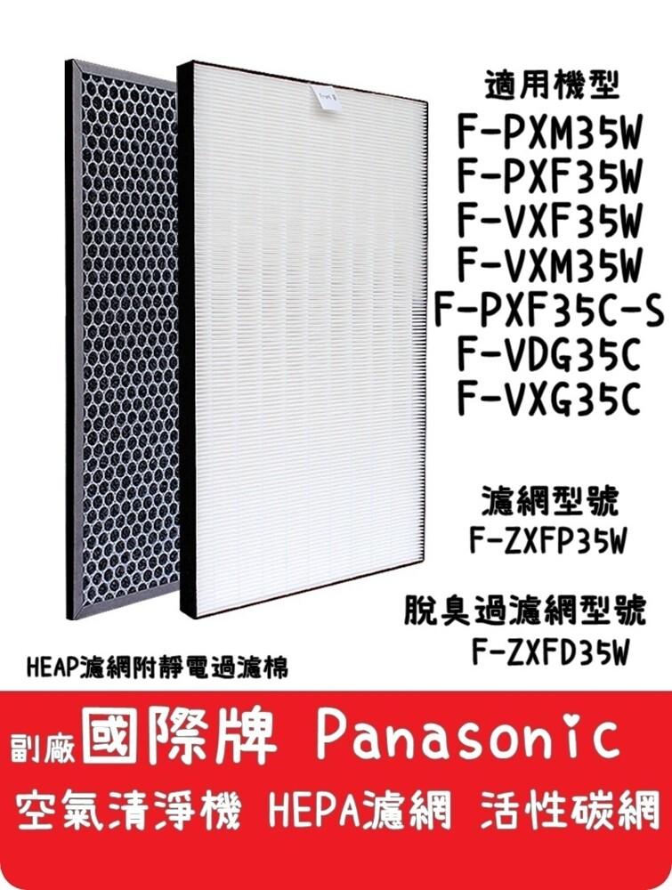 艾思黛拉台灣現貨 panasonic 國際牌 空氣清淨機 hpea 活性碳 f-pxm35w