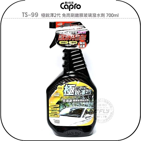 《飛翔無線3C》Capro 車之生活 TS-99 極銳澤2代 免雨刷鍍膜玻璃潑水劑 700ml│公司貨│車用防跳動