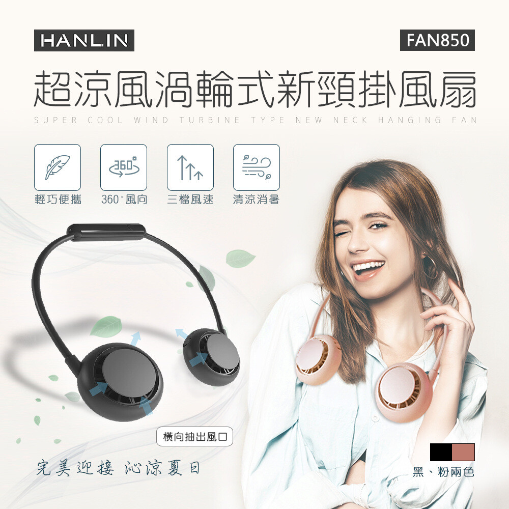 hanlin-fan850 超涼風渦輪式新頸掛風扇