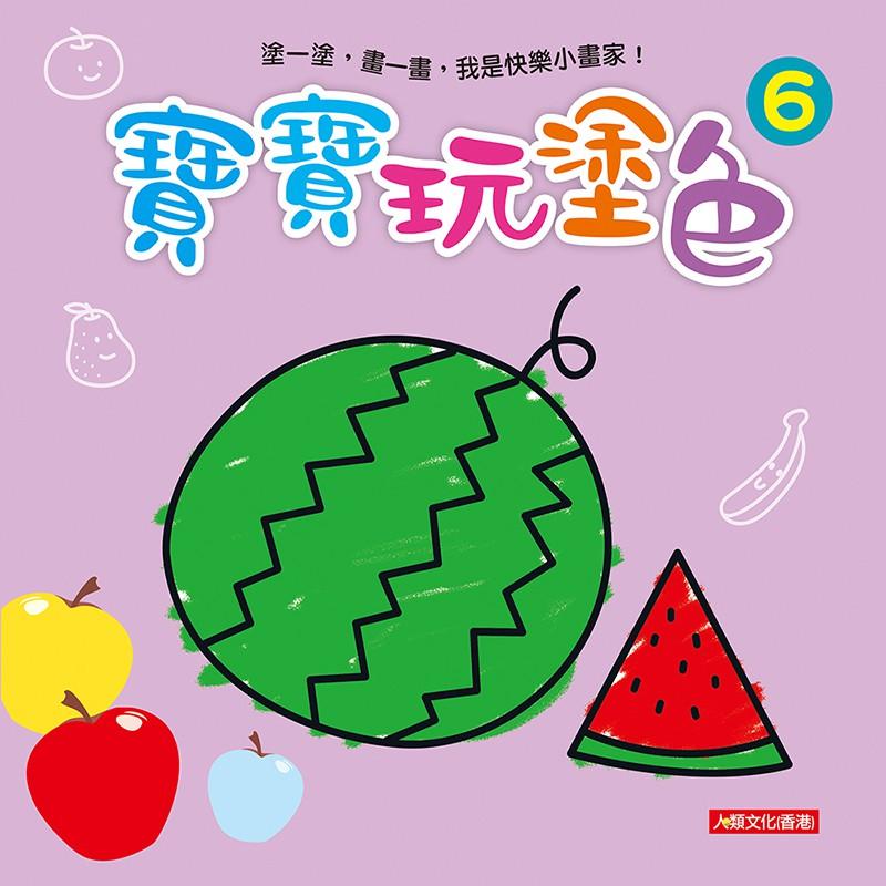寶寶玩塗色(6)-小畫家