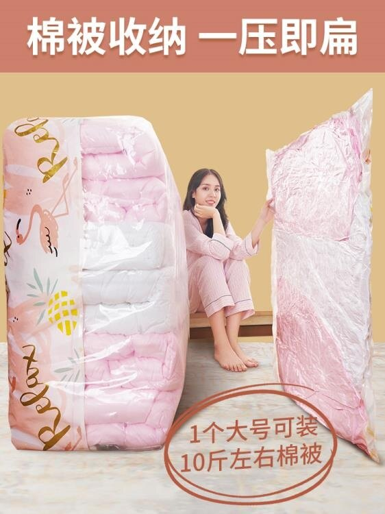 真空壓縮袋 壓縮袋收納袋子抽真空裝被子衣物衣服大號家用真空氣加厚棉被整理
