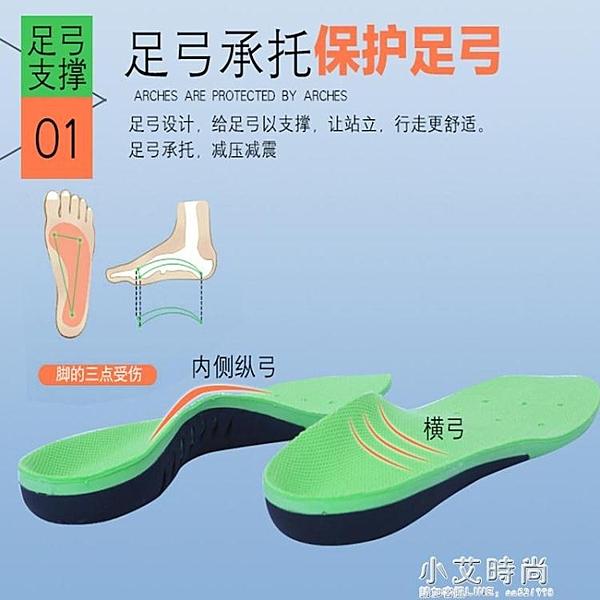 扁平足糾正鞋墊高足弓神器支撐偏平足平底足專用日本矯形器足弓墊 小艾時尚