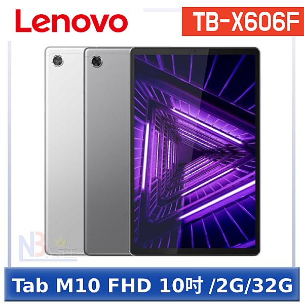 ◤4月限時促◢Lenovo Tab M10 FHD 10吋 【送保護貼】 平板 TB-X606F (2G/32G)