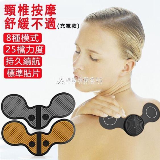 頸椎按摩儀多功能肩頸按摩貼迷你脈衝充電禮品按摩器