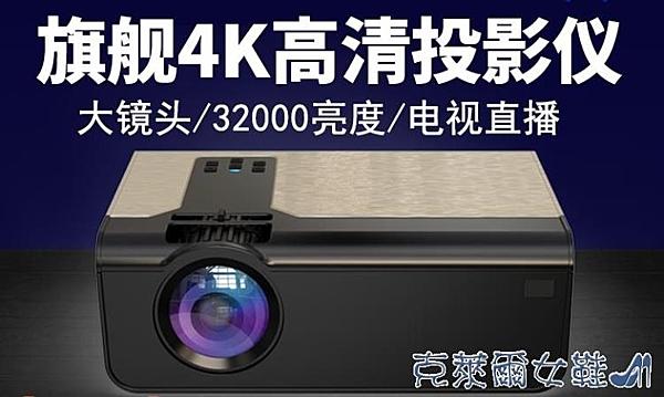 投影機 智能高清投影儀家用小型便攜式電視投影機1080p墻投4k家庭影院 快速出貨