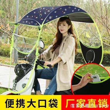 電動摩托車遮雨蓬棚防雨防曬電瓶車擋風罩擋雨透明遮陽傘新款夏季 NMS