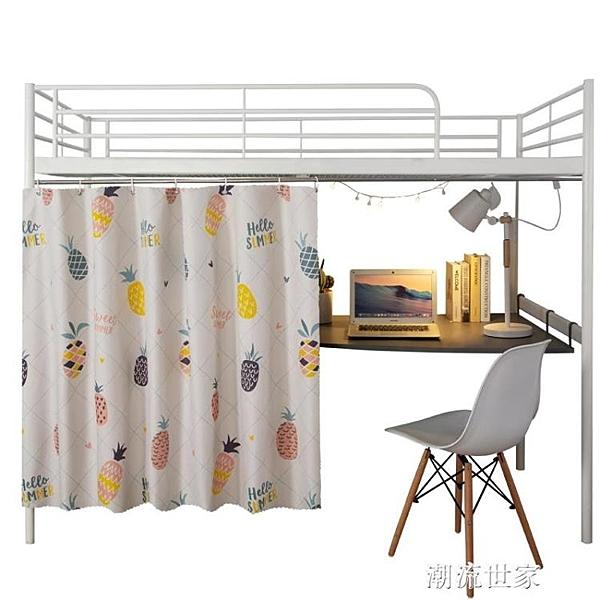 大學學生宿舍床簾遮光下鋪女床鋪男簡約下桌簾子寢室上鋪窗簾擋布『潮流世家』