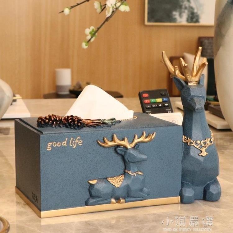 紙巾盒北歐紙抽盒客廳創意多功能遙控器收納抽紙盒家用輕奢風CY