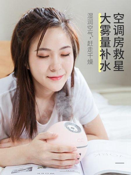 加濕器太空球加濕器usb迷你靜音家用臥室宿舍空調房補水臉部學生香薰機小