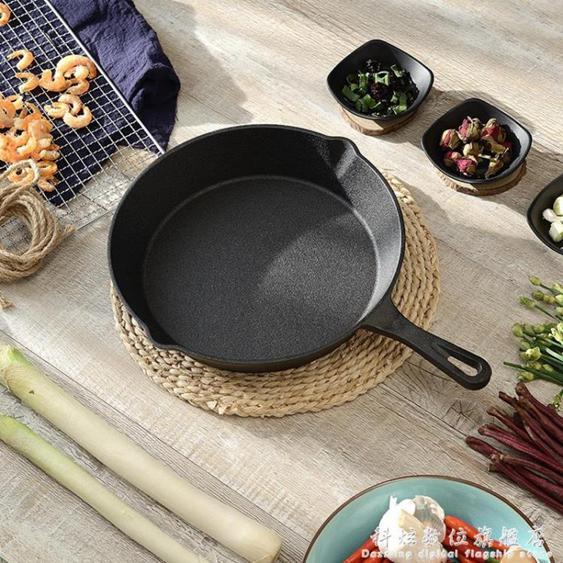 鑄鐵小平底鍋迷你煎蛋鍋無油煙生鐵物理不黏鍋烙餅鍋小炒鍋電磁爐