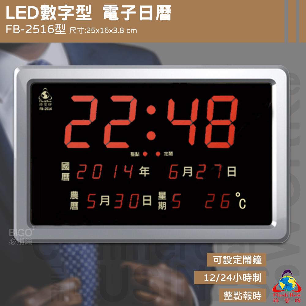 【鋒寶】 FB-2516 LED電子日曆 數字型 萬年曆 時鐘 電子時鐘 電子鐘 報時 日曆 掛鐘 LED時鐘 數字鐘