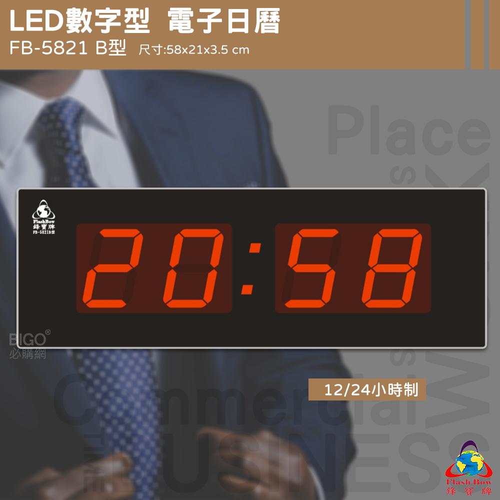 【鋒寶】 FB-5821B LED電子日曆 數字型 萬年曆 時鐘 電子時鐘 電子鐘 報時 日曆 掛鐘 LED時鐘 數字鐘