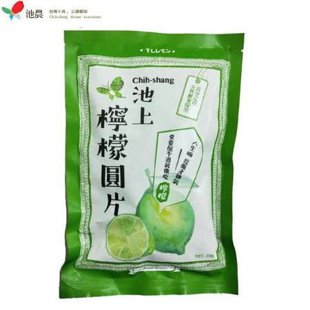 池上鄉農會 池上檸檬圓片(任選) 150g/包