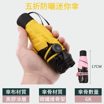 超輕迷你五折黑膠太陽傘/晴雨傘