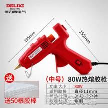 熱熔膠槍 家用手工制作玻璃電膠槍熱熔7mm11膠棒膠水條槍