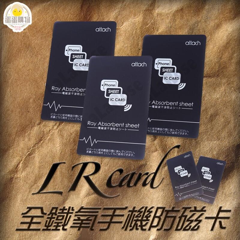 熱銷lr card 鐵氧體高級手機防磁貼 悠遊卡 感應貼 帶背膠 隔離防磁片c001