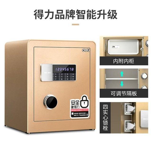 得力4078電子密碼保險柜家用小型保險箱辦公全鋼智慧防盜保管箱 LX 秋冬新品特惠