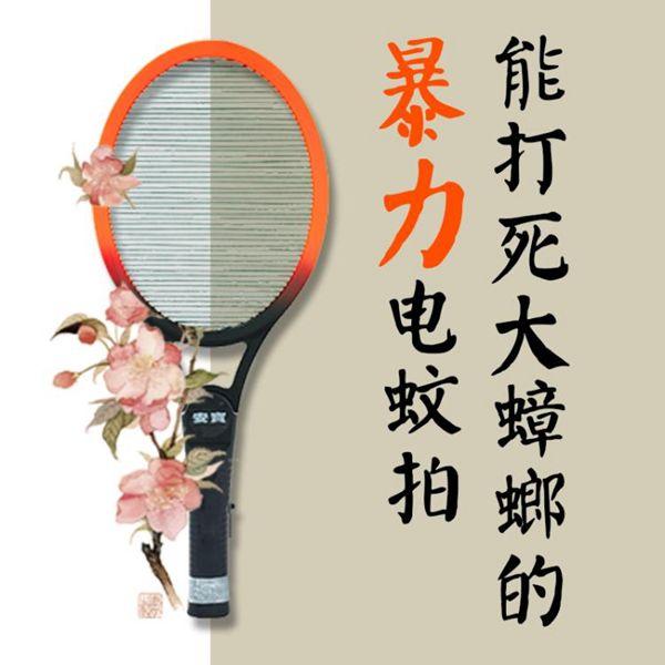臺灣安寶單層暴力滅蚊捕蚊拍非充電電池蒼蠅拍家用強力耐用電蚊拍
