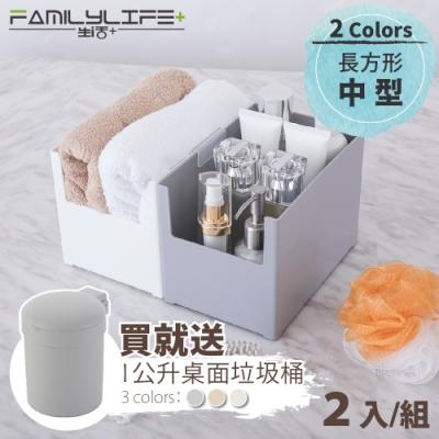 【FL生活+】(贈1公升桌面垃圾桶)多功能櫥櫃儲物盒-長方形-中型(YG-058)-兩入組