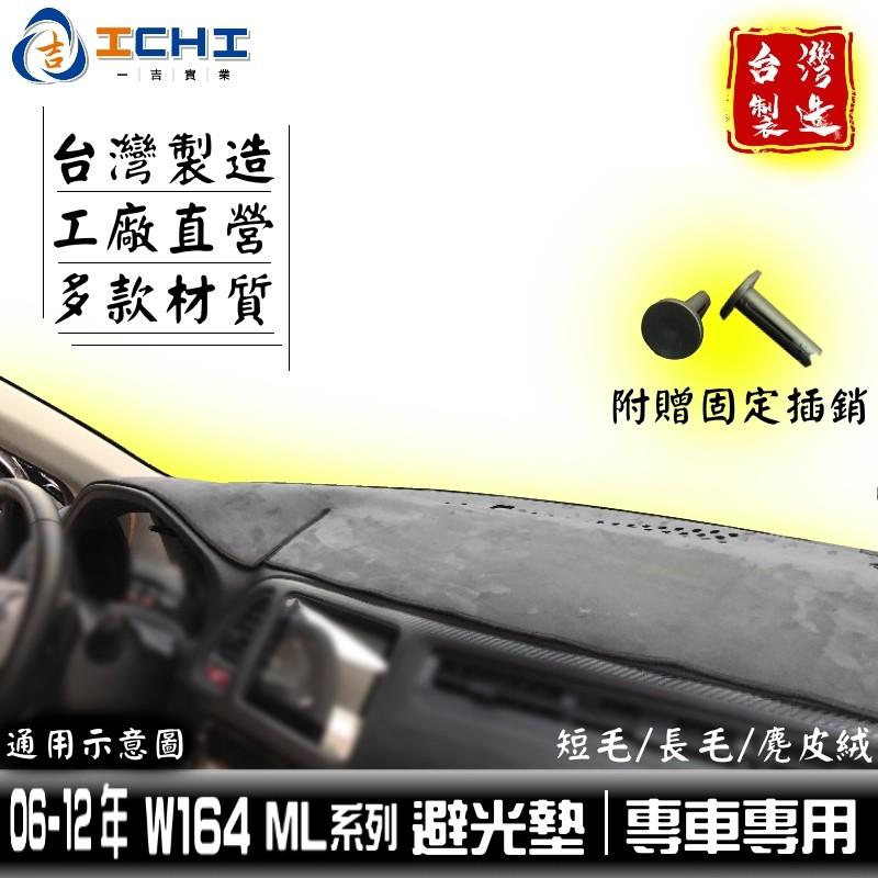 賓士 w164 避光墊 06-12年 ML系列【多材質】/適用於 w164避光墊 ml320避光墊 ml避光墊 /台灣製