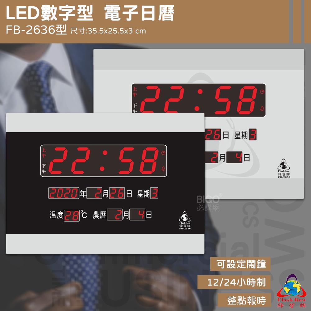 【鋒寶】 FB-2636 LED電子日曆 數字型 萬年曆 時鐘 電子時鐘 電子鐘 報時 日曆 掛鐘 LED時鐘 數字鐘
