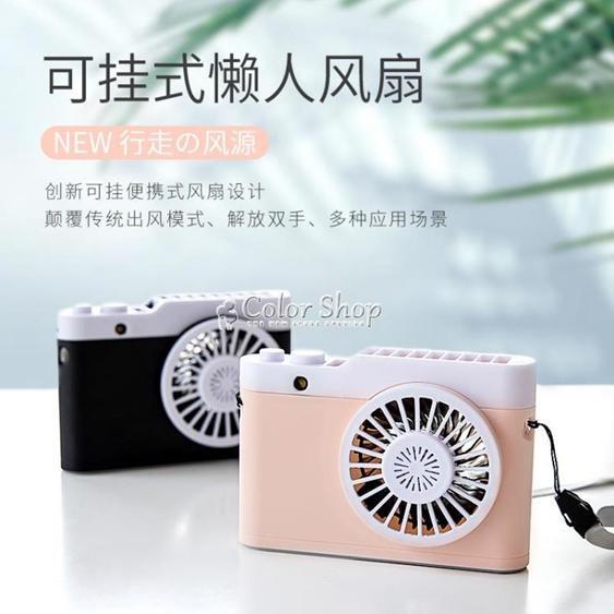 2020年新款風扇 usb充電迷你風扇 懶人掛脖電風扇 桌面戶外風扇