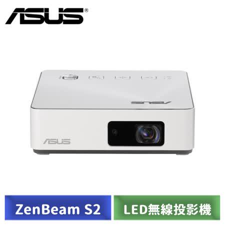 ASUS ZenBeam S2 微型LED無線投影機 (白)