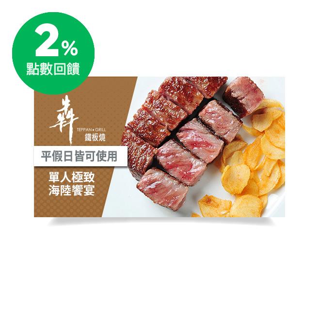 台北 犇 鐵板燒 安和本館 極致海陸饗宴(信義安和站)