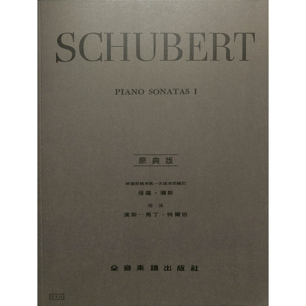 全音 舒伯特【原典版】奏鳴曲【第一冊】SCHUBERT Piano Sonatas 1【Kaiyi Music】