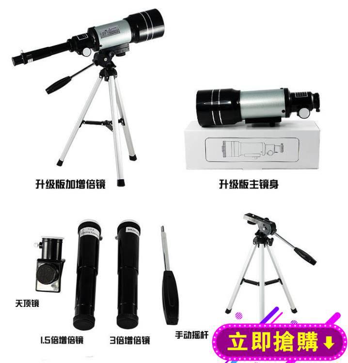 兒童專業天文望遠鏡F30070M單筒望遠鏡配三腳架學生禮物