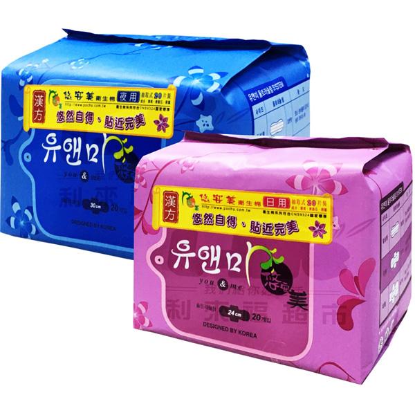 悠安美-漢方衛生棉20片(日用/夜用)